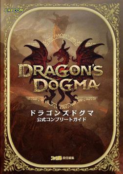 ドラゴンズドグマ 公式コンプリートガイド-電子書籍