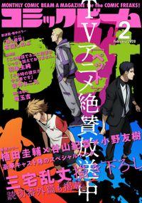 【電子版】月刊コミックビーム 2020年2月号