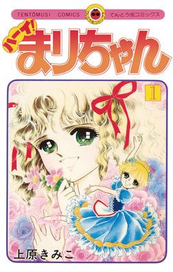 ハーイ!まりちゃん(1)-電子書籍