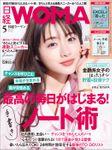 日経ウーマン 2020年5月号 [雑誌]