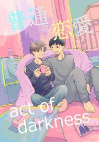 普通の恋愛 act of darkness(1)