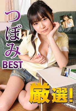 厳選!つぼみ BEST-電子書籍