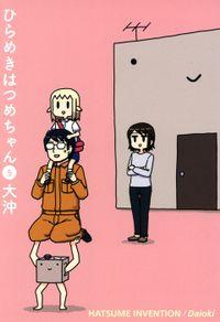 ひらめきはつめちゃん(5)