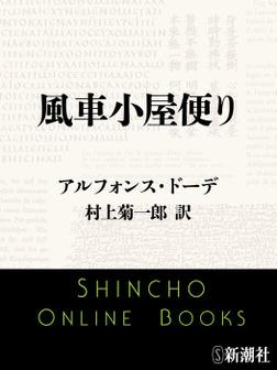 風車小屋便り-電子書籍