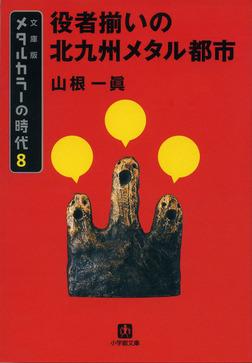 メタルカラーの時代8 役者揃いの北九州メタル都市-電子書籍