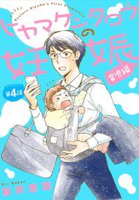 ヒヤマケンタロウの妊娠 育児編 分冊版(4)