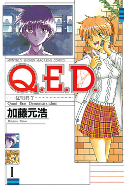 Q.E.D.―証明終了―(1)-電子書籍