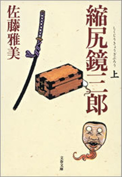 縮尻鏡三郎(上)-電子書籍