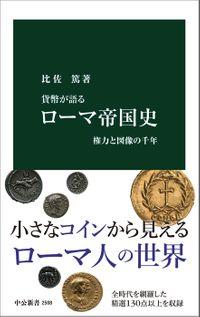 貨幣が語る ローマ帝国史 権力と図像の千年