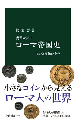 貨幣が語る ローマ帝国史 権力と図像の千年-電子書籍
