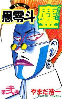 愚零斗鏖(2)-電子書籍