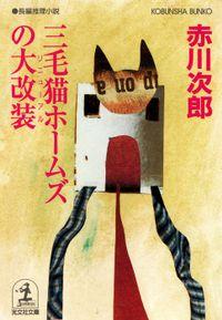 三毛猫ホームズの大改装(リニューアル)