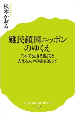 難民鎖国ニッポンのゆくえ 日本で生きる難民と支える人々の姿を追って-電子書籍