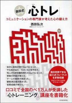 西田式「心トレ」―コミュニケーションの専門家が考えた心の鍛え方-電子書籍