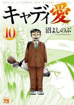 キャディ愛 10-電子書籍