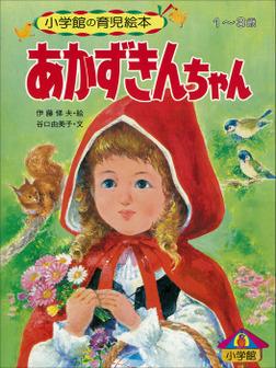 あかずきんちゃん ~【デジタル復刻】語りつぐ名作絵本~-電子書籍