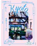 京都カフェ2019