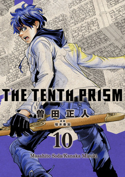 The Tenth Prism 10-電子書籍