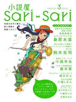 小説屋sari-sari 2013年3月号-電子書籍