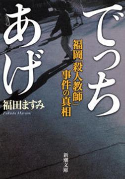 でっちあげ―福岡「殺人教師」事件の真相―-電子書籍