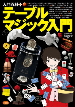 入門百科+(プラス) テーブルマジック入門-電子書籍