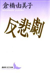 反悲劇(講談社文芸文庫)