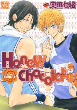 Honey/Chocolate-電子書籍