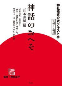 神社検定 公式テキスト10 神話のおへそ『日本書紀』編