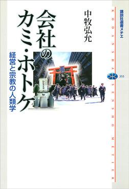 会社のカミ・ホトケ 経営と宗教の人類学-電子書籍