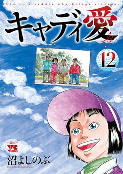 キャディ愛 12-電子書籍