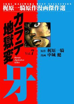 カラテ地獄変牙7-電子書籍