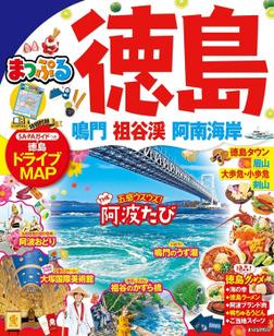 まっぷる 徳島 鳴門・祖谷渓・阿南海岸-電子書籍