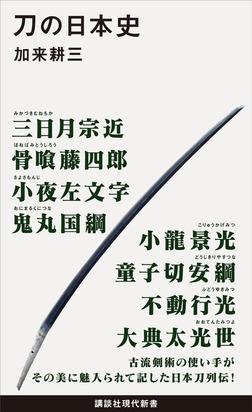 刀の日本史-電子書籍