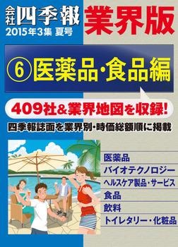 会社四季報 業界版【6】医薬品・食品編 (15年夏号)-電子書籍