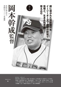 監督と甲子園5 岡本幹成監督 聖望学園(埼玉)