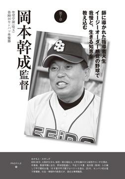 監督と甲子園5 岡本幹成監督 聖望学園(埼玉)-電子書籍