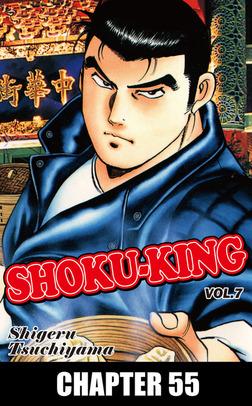SHOKU-KING, Chapter 55-電子書籍