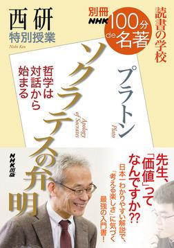 別冊NHK100分de名著 読書の学校 西研 特別授業『ソクラテスの弁明』-電子書籍