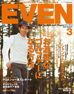 EVEN 2015年3月号 Vol.77-電子書籍