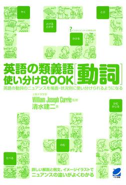 英語の類義語 動詞使い分けBOOK-電子書籍