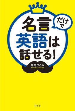 名言だけで英語は話せる!-電子書籍