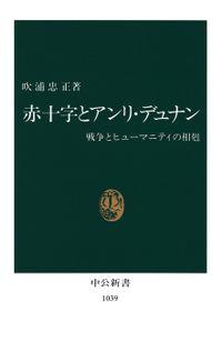 赤十字とアンリ・デュナン 戦争とヒューマニティの相剋(中公新書)
