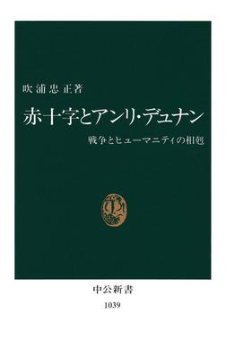 赤十字とアンリ・デュナン 戦争とヒューマニティの相剋-電子書籍