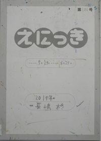 TALKEN絵日記186冊目