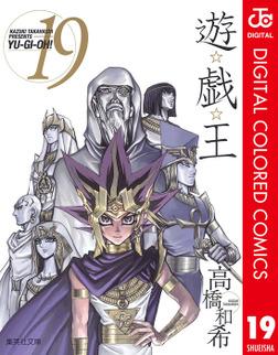 遊☆戯☆王 カラー版 19-電子書籍
