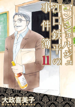 コンシェルジュ江口鉄平の事件簿(11)-電子書籍