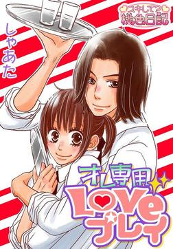 オレ専用Loveプレイ-電子書籍