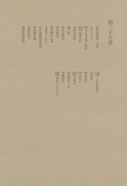洒落本大成〈第28巻〉-電子書籍