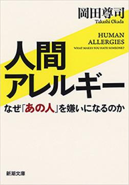 人間アレルギー―なぜ「あの人」を嫌いになるのか―(新潮文庫)-電子書籍