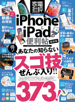 晋遊舎ムック 便利帖シリーズ029 iPhone&iPadの便利帖 最新版-電子書籍